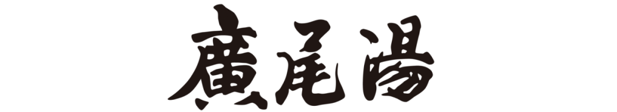 廣尾湯 公式サイト